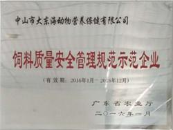 广东省饲料质量安全管理规范示范企业